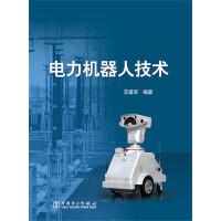 电力机器人技术