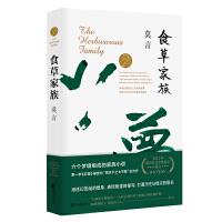 食草家族(由六个梦境组成的家族小说,红高粱家族的姊妹篇)