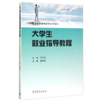 大学生就业指导教程*9787040435528 杨阿滨