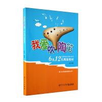 我爱吹陶笛/厦门大学选修课教材丛书