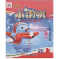 正版包票小喇叭经典童话广播剧 小雪人 4CD 车载音像音频光盘影碟片