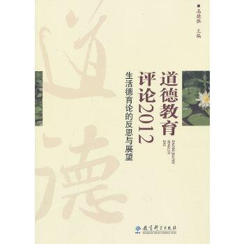 道德教育评论2012:生活德育论的反思与展望