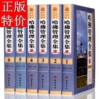 精装正版 哈佛管理全集 全6册 企业管理学理论管理百科企业管理书籍现代企业公司经营管理 在哈佛学管理/哈佛管理全集 畅