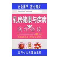 【二手旧书9成新】乳房健康与疾病:防治刘轩 中国妇女出版社