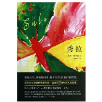 秀拉(精) (美)托尼・莫里森|译者:胡允桓