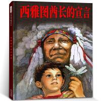 西雅图酋长的宣言绘本 正版精装硬壳启发精选世界绘本 六年级课外阅读推荐书目 小学生儿童文学经典童话故事书儿童读物