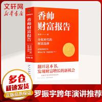香帅财富报告 分化时代的财富选择 新星出版社