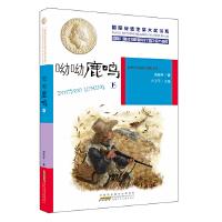国际安徒生奖大奖书系:呦呦鹿鸣(下)