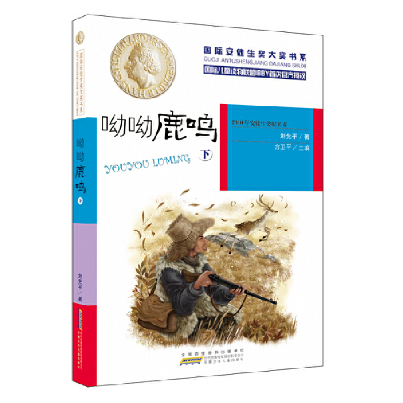 国际安徒生奖大奖书系:呦呦鹿鸣(下) 开启阅读的金钥匙,一套带领我们的孩子和世界的孩子同步共读的经典作品。