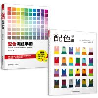 配色手册+配色训练手册(套装2册)色彩搭配 配色基础教程便携手册 配色卡颜色调配 平面设计室内设计色彩搭配书