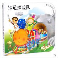 铁道探险队 0-2岁亲子读物 撕不烂游戏玩具书 3-6岁少儿童启蒙认知绘本 乐乐趣童书注音版早教翻翻图书籍