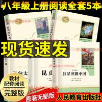 昆虫记人民教育出版社 红星照耀中国人民教育出版社八年级正版包邮初中版阅读名著原著完整版初中生课外名著八年级课外书籍