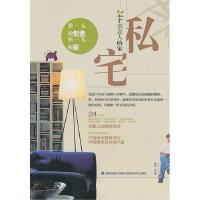 私宅 24个创意的人家 台湾 麦浩斯 漂亮家居 室内设计 福建科技出版社