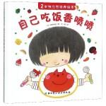 自己吃饭香喷喷(精)/2岁独立性培养绘本