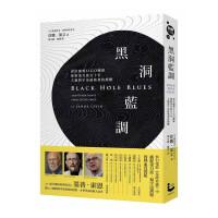 包邮台版 黑洞蓝调 诺贝尔奖LIGO团队探索重力波五十年 珍娜.莱文 9789864892907 漫游者文化