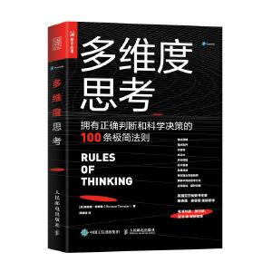 多维度思考 拥有正确判断和科学决策的100条极简法则 泰普勒人生法则 逻辑思维 思维陷阱 成功励志