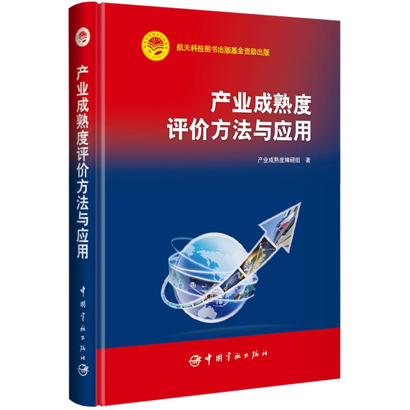 产业成熟度评价方法与应用(航天科技图书出版基金资助出版) 航天科技图书出版基金资助出版