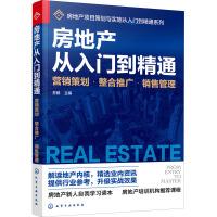 房地产从入门到精通 营销策划・整合推广・销售管理 化学工业出版社