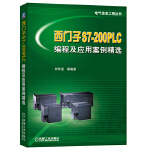 西门子S7200 PLC编程及应用案例精选 1碟