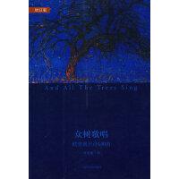 【二手书9成新】众树歌唱:欧美现代诗100首,(美)庞德 ,叶维廉,人民文学出版社