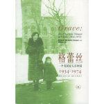 格蕾丝:一个美国女人在中国(1934--1974)