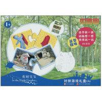 花园宝宝对拼游戏礼盒(A)