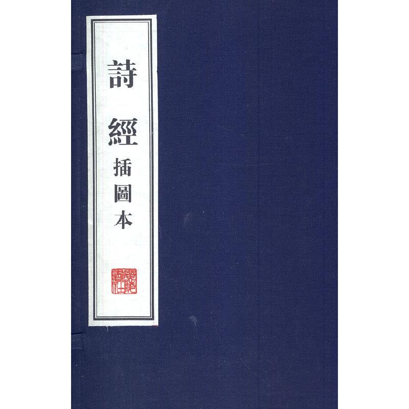 诗经(线装、一函两册、宣纸、文华丛书系列)