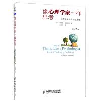 【按需印刷】-像心理学家一样思考:心理学中的批判性思维(第2版)