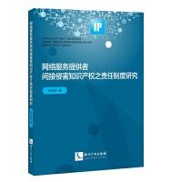 网络服务提供者间接侵害知识产权之责任制度研究