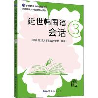 延世韩国语会话 3 世界图书出版有限公司北京分公司