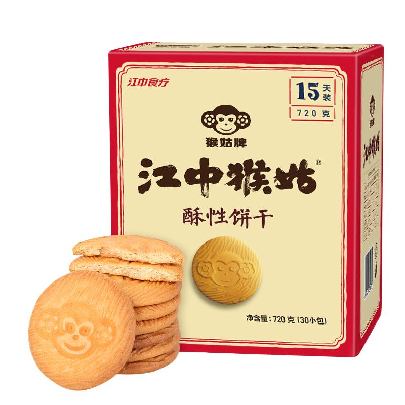 江中 【清仓甩货】猴姑酥性饼干720g(30包)15天装 猴头姑制成商品轻微破损,生产日期18年2月