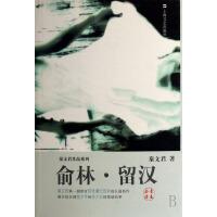 俞林留汉/秦文君作品系列