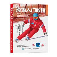 滑雪入门教程 视频学习版 滑雪书籍 滑雪自学教程 单板双板滑雪 冬季运动 滑雪爱好者教练员