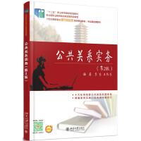 公共关系实务(第2版) 9787301251904 李东,王伟东著 北京大学出版社