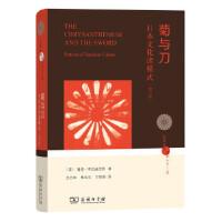 [二手旧书9成新] 菊与刀 [美]鲁思・本尼迪克特,吕万和 熊达云 王智新 9787100120517 商务印书馆