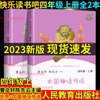 中国神话传说 世界神话传说古代与传说故事快乐读书吧四年级上册阅读全2本 小学人教版曹文轩书小学生课外阅读书籍
