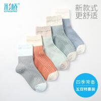 5双装 彩桥儿童袜子薄款男童袜子纯棉网眼袜儿童丝袜中大童学生女童袜子夏