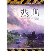 自然灾难探索系列 火山