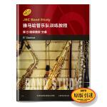 雅马哈管乐队训练教程--上低音萨克斯管 分谱 日本雅马哈管乐队训练教程 原版引进图书