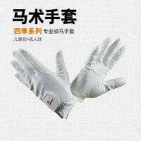 纯白色马术手套骑马手套透气手套男女款儿童款 马术装备