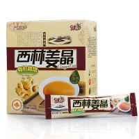 【百色馆】广西百色特产西林姜晶姜茶150g暖宫驱寒