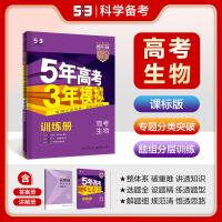 2020新版曲一线高一二三53B生物全国卷2卷3 5年高考3年模拟生物B版官方授权正品