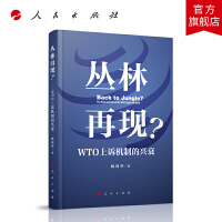 丛林再现?――WTO上诉机制的兴衰 人民出版社