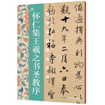 怀仁集王羲之书圣教序(pdf+txt+epub+azw3+mobi电子书在线阅读下载)