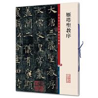 雁塔圣教序(彩色放大本中国著名碑帖・第二集)