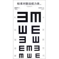 标准对数远视力表(两用) 温州医学院附属眼视光医院