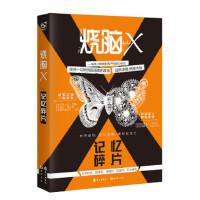 【二手旧书8成新】 烧脑X2 记忆碎片 蔡必贵、方洋等 长江出版社 9787549246229
