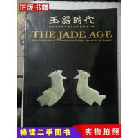 【二手9成新】玉器时代新石器晚期至夏代的中国北方玉器艾丹著中国青年出版社