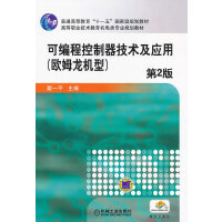 可编程控制器技术及应用(欧姆龙机型)第2版