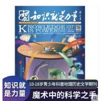 【2021年7顺丰预售包邮】知识就是力量杂志2021年7月 10-18岁青少年科普读物地理历史文学心理哲学军事航空百科